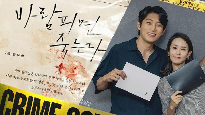高俊、曹如晶新戲結婚簽訂「放棄身體契約書」,《出軌的話就死定了》!