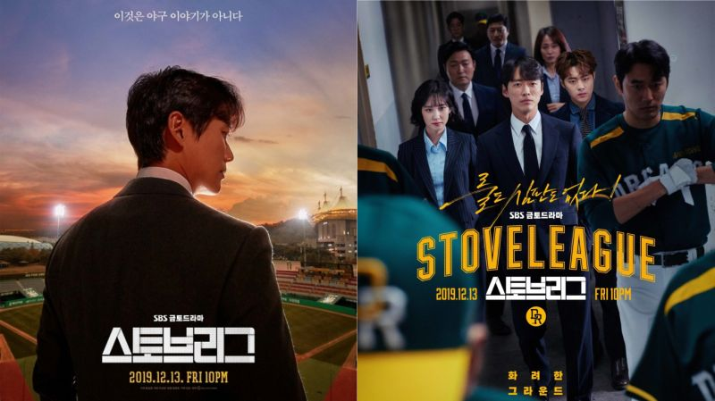 《Stove League》今晚(14日)播出大结局!南宫珉、朴恩斌因行程问题确定不参与「褒奖休假」