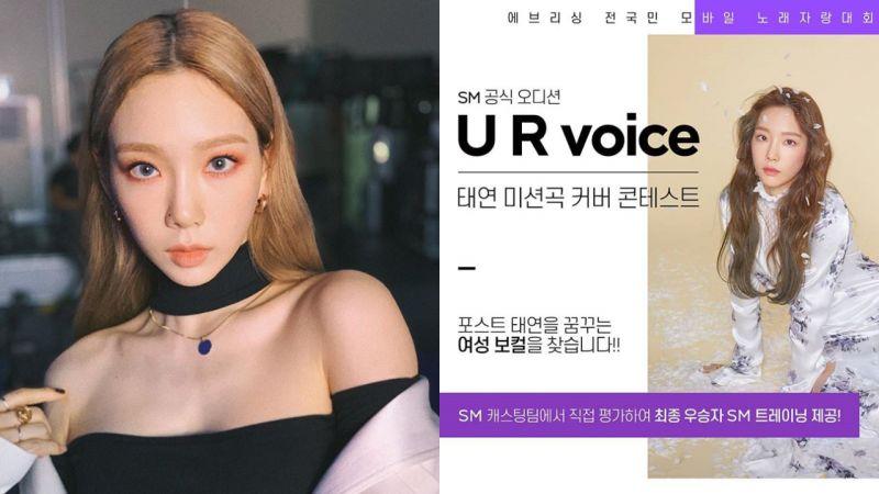 新女团缺主唱?SM以「cover太妍歌曲」为主题举办选秀!