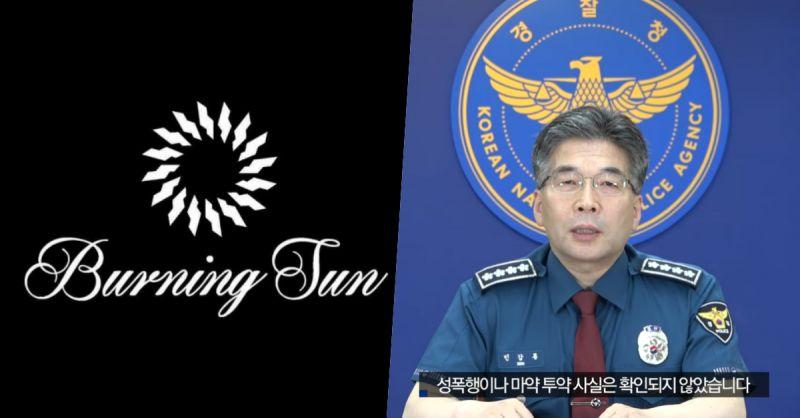 6个月长征调查画上句号!韩员警厅长宣布Burning Sun调查结果:「未发现性暴力&吸毒事实」