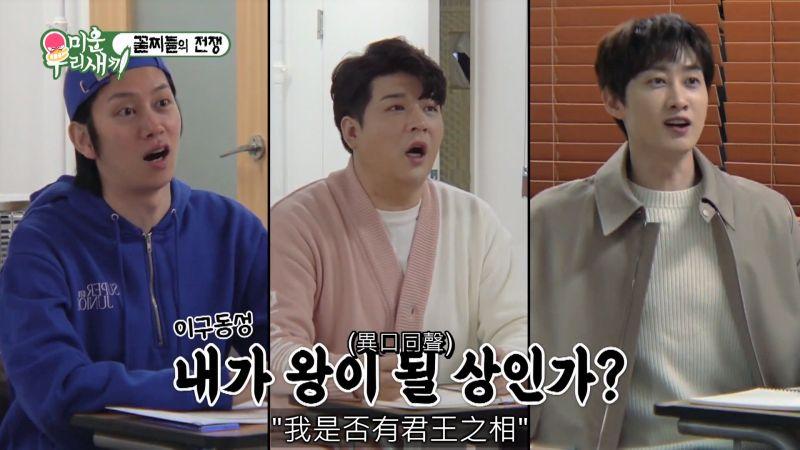 《我家的熊孩子》上歷史課!老師把Super Junior與影視入教材超有趣!