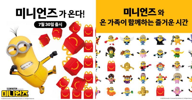 「Ba-ba-ba-ba...」35種以及隱藏版Minions出擊韓國麥當勞兒童餐~快來收集吧!