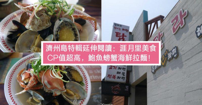 濟州島特輯延伸閱讀:涯月里美食-CP值超高,鮑魚螃蟹海鮮拉麵!