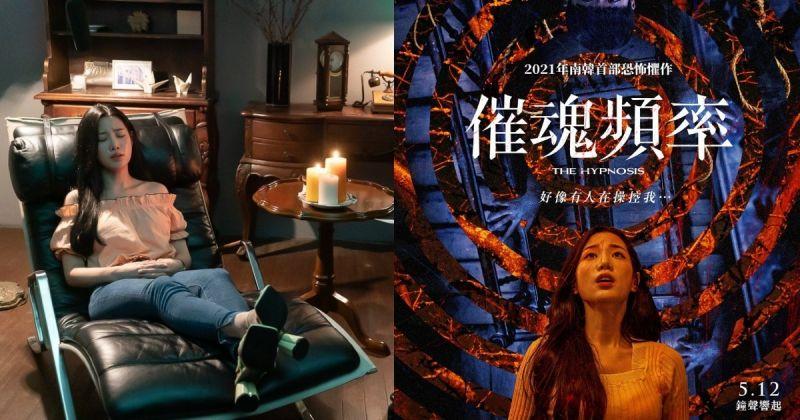 超惊悚电影《催魂频率》催眠治疗唤回消失的记忆 探讨韩国校园问题