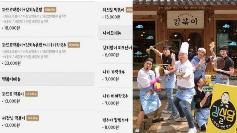 韓國出現山寨版《姜食堂2》?一間食堂直接搬照了菜單、菜名,引發觀眾指責:「沒有商業道德!」