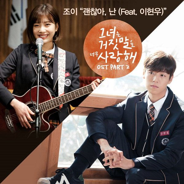 《她愛上了我的謊》Red Velvet Joy與李玹雨聯手帶來甜蜜OST《我沒關係》