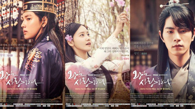 任時完、林允兒、洪宗玄主演新劇《王在相愛》超唯美角色畫報公開