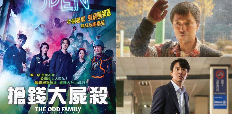 郑在咏、金南佶主演的韩国丧尸喜剧电影《抢钱大尸杀》将於8月8日香港正式上映!
