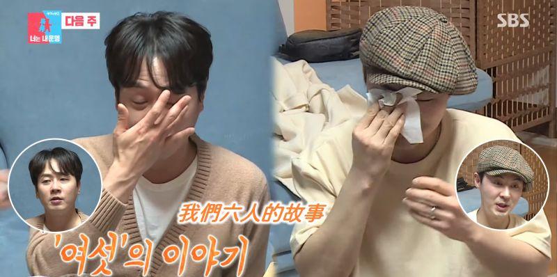 《同床异梦2》Andy与Junjin谈到神话不合传闻掉泪:「说实话害怕极了」