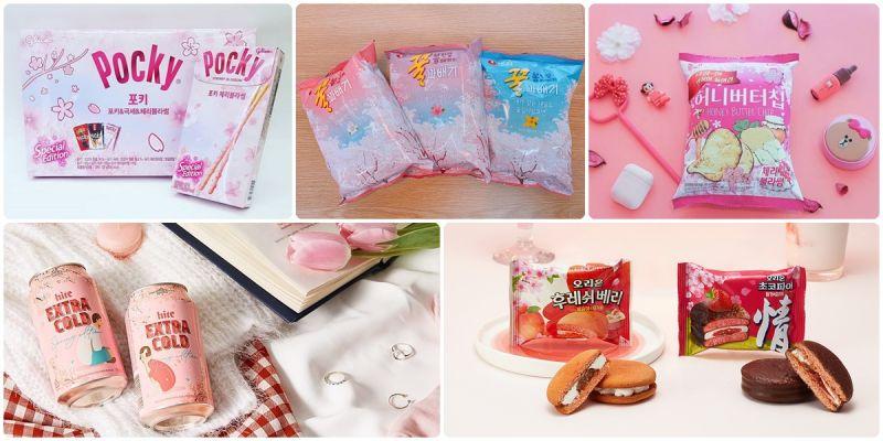 少女心回歸!超粉嫩櫻花系列零食來襲,各位還不快點買回家