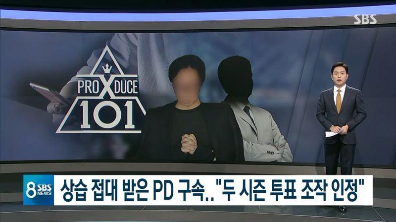 安俊英PD承认受贿造假第三、四季节目排名! 接受超过40次亿元接待