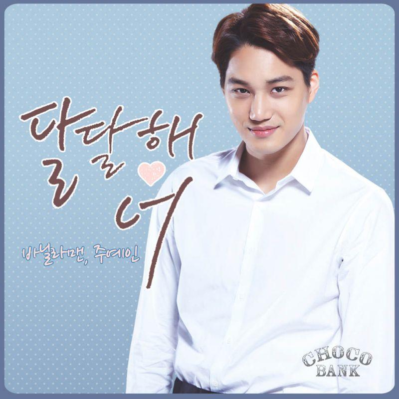 EXO KAI網劇《Choco Bank》新OST《甜甜的你》明日公開