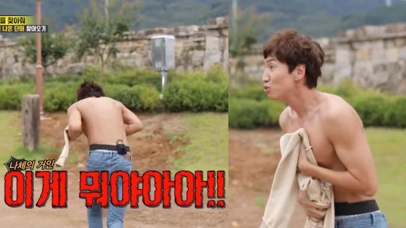 《Running Man》李光洙无辜被扒光~节目上露出结实好身材!