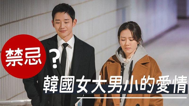 【韓國「姐弟戀」的愛情仍存禁忌?】表面上看似可被接受,多數長輩們仍保有傳統的思想觀念!