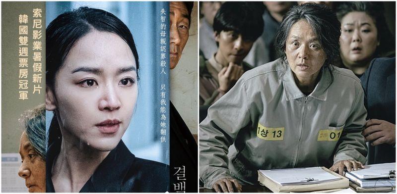 [無雷推薦]《翻供》為韓版《法內情》!看申惠善如何抽絲剝繭還媽媽清白?