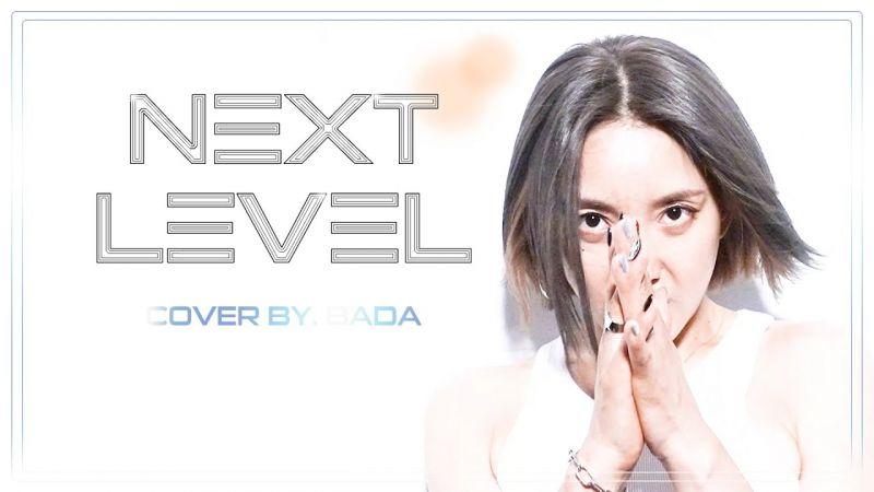 韓網熱帖:「SMP無形文化財產」S.E.S. 元祖偶像 Bada 翻唱 aespa《Next Level》實力驚人!