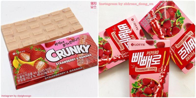 乐天新零食《草莓饼干PEPERO》、《草莓香蕉Crunky巧克力》上市