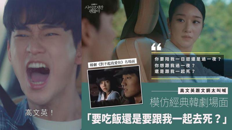 【韓劇《雖然是精神病但沒關係》模仿舊作《對不起,我愛你》名場面?】