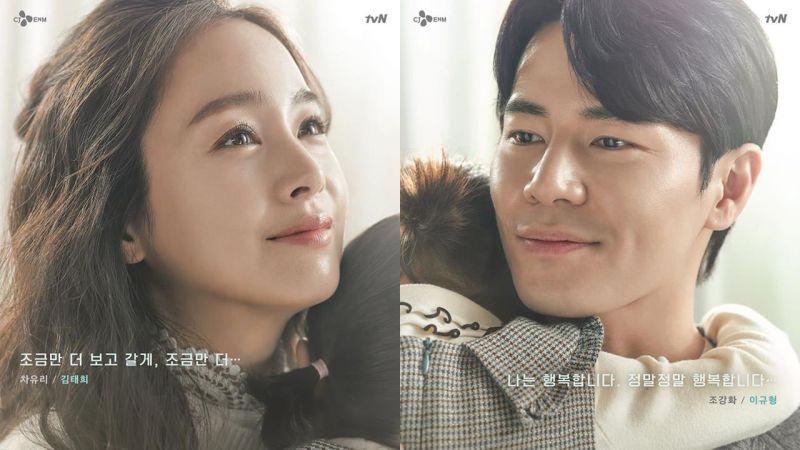 金泰希&李奎炯主演 tvN 新剧《Hi Bye,Mama》人物海报暖心公开!