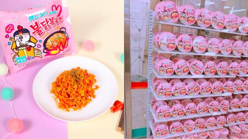 地表最辣火雞麵也玩起了少女心,粉紅限量版奶油味你敢嘗試嗎?