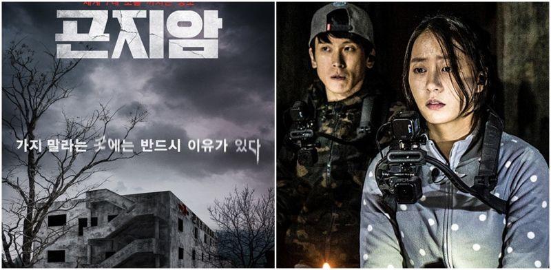 韓國恐怖經典《昆池岩:鬼病院》將由好萊塢重新詮釋拍攝