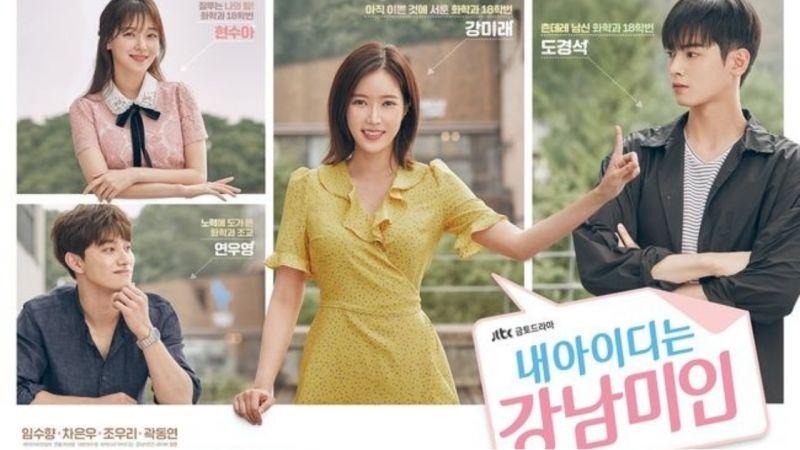 《我的ID是江南美人》公開「青春四人幫」海報!確定將在本月27日播出,大家期待嗎?
