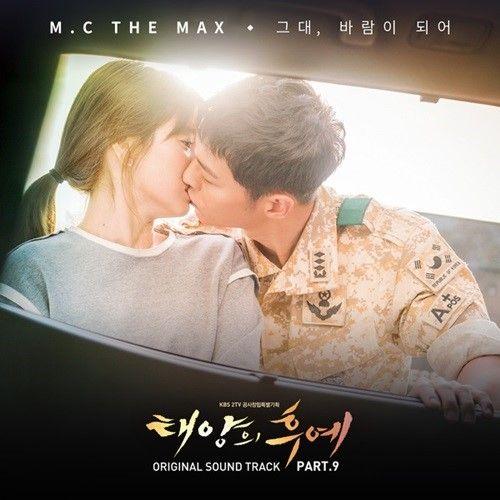 M.C The Max加《太陽的後裔》 第九波OST席捲音源榜