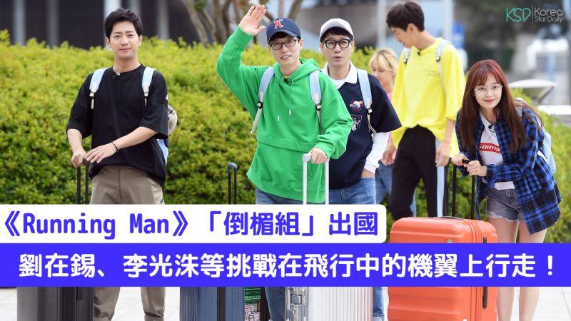 《Running Man》「倒楣组」出国:刘在锡、李光洙等挑战在飞行中的机翼上行走!
