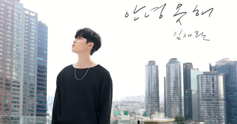 金在奐釋出新歌 MV 預告片 9 月將在線上開唱!
