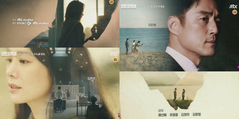 JTBC新劇《Undercover》今晚首播!導演透露:劇情可視為BBC原作的第二季與第三季