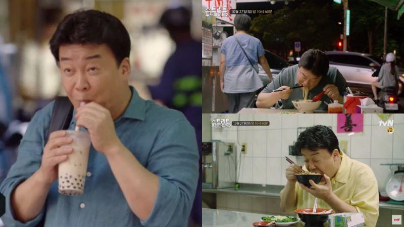 白種元老師來臺灣拍攝啦!《街頭美食鬥士2》新預告中...介紹了臺北美食,大家一定要收看這集呀!