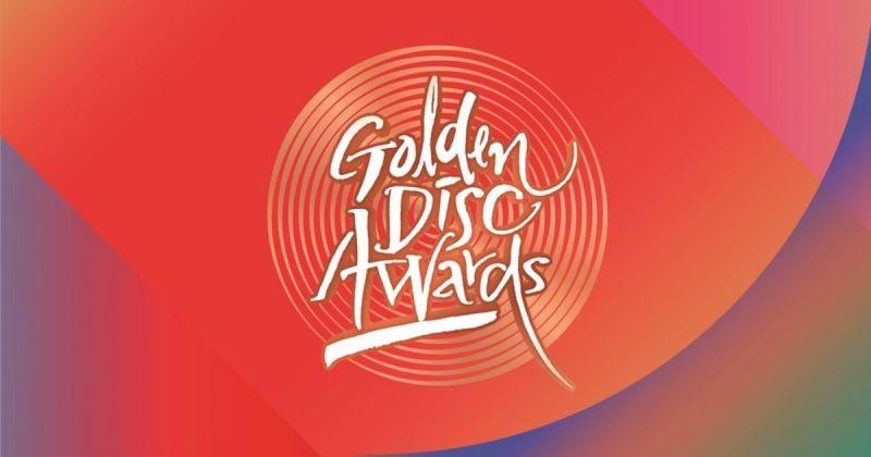 以公平为优先、排除线上投票制 《金唱片奖》(Golden Disc Awards) 明年 1 月登场!