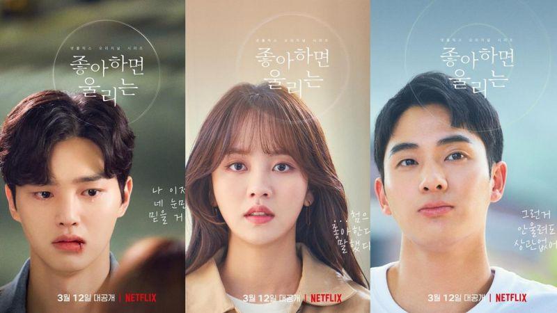《喜欢的话请响铃》第二季人物海报公开,网友惊讶:原来宋江是男二顺位