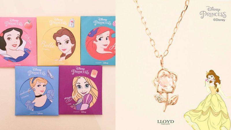 Disney和LLOYD聯名推出5位公主的項鍊和戒指,顏值爆表的「閨蜜戒」超吸睛!