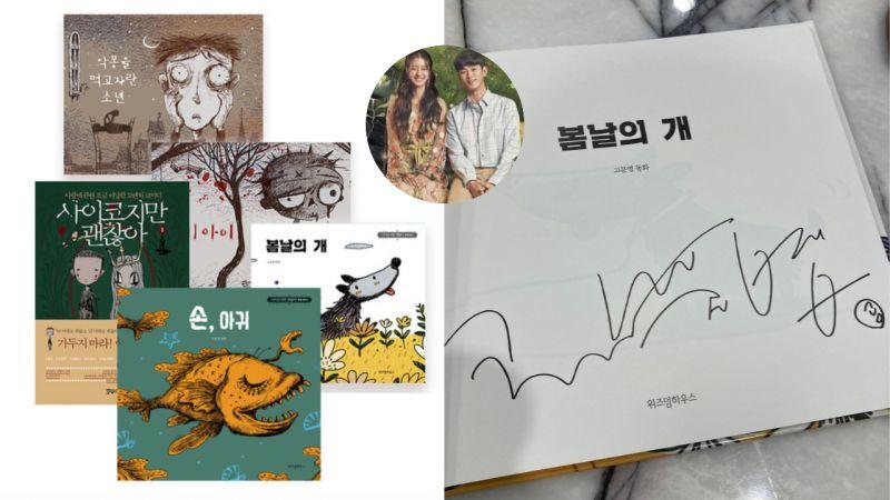 《雖然是精神病但沒關係》劇中的「童話繪本」有實體可以買!目前推出了4本,裡面還有高文英作家的簽名呢!