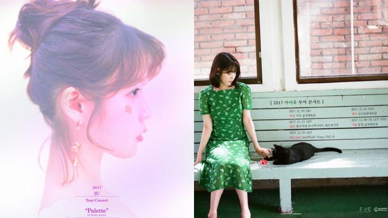 "IU ""Palette"" 演唱會唯一海外場:香港!10月25日公開發售~"