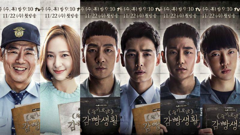 tvN新劇《機智牢房生活》公開角色海報 本月(11月)22日迎來首播