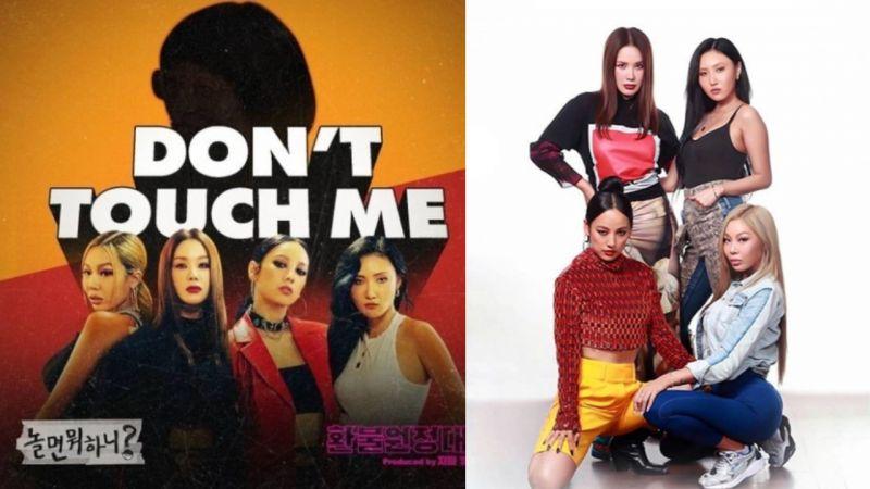 果然是厉害姐姐!「退货远征队」出道曲《DON'T TOUCH ME》夺音源榜一位,好期待她们的舞台!
