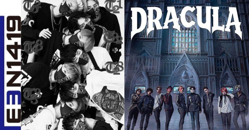 MOMOLAND師弟團!T1419發表出道歌曲《Dracula》MV,破格形象大玩鬼魅風!