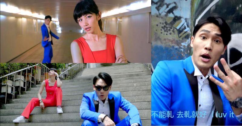 周定緯攜手李千娜模仿PSY新歌《I LUV IT》歌詞舞技超有誠意!連網友都說「重新愛上他了~!」