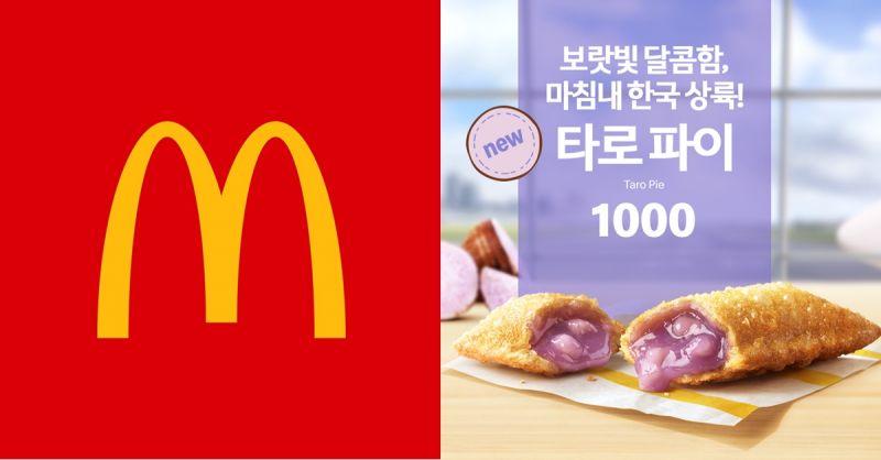 韓國麥當勞新產品,期間限定《紫芋派》登場