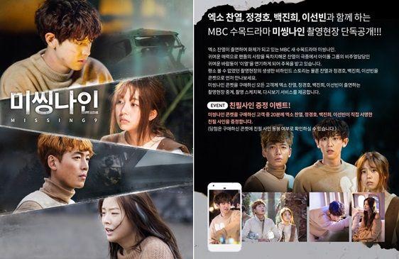 电视剧也要开始直播啦!EXO灿烈等人主演的新剧《MISSING9》开启新挑战!