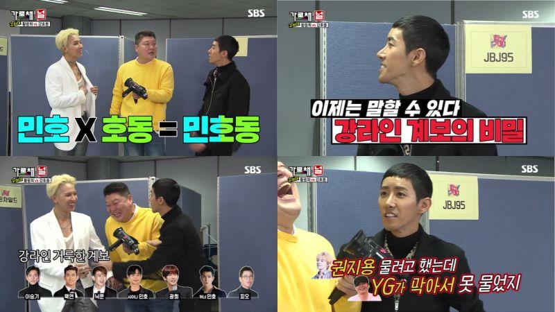 黃光熙對宋旻浩提「姜Line偉大的家譜」還表示:「姜鎬童本來還想抓住權志龍,但YG攔著沒抓住!」