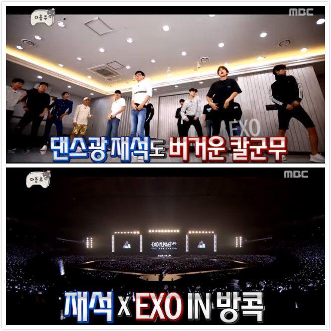來了!《無挑》劉在石與EXO特輯預告公開