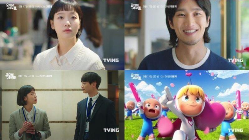 《柔美的細胞小將》Main預告片公開,「帥氣後輩」崔珉豪終於出場了!