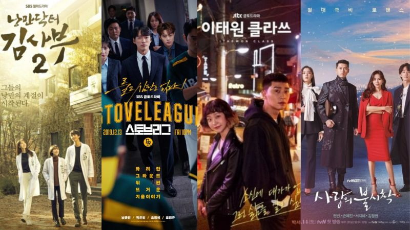 最近收视、话题性都很高的4部韩剧!在这几部之中...你追了哪几部呢?