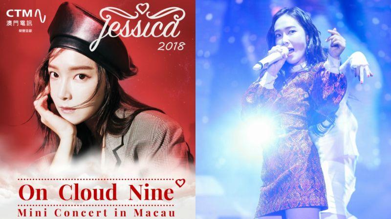 Jessica 將於3/3在澳門舉行Mini Concert!