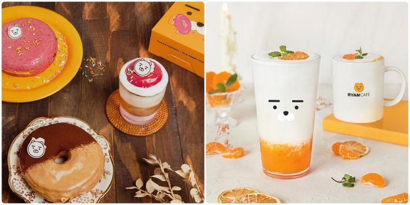 Ryan Café 新聯名《覆盆子/提拉米蘇甜甜圈》、《Ryan甜甜圈拿鐵》還有冬季限定柑橘拿鐵