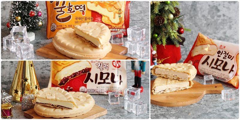 冬天就是要吃冰,來試試《糖餅冰淇淋》吧!有三種口味喔