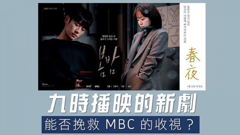 【開啟「9 時新劇時段」,能否挽救 MBC 電視台的收視?】